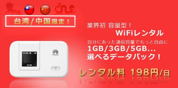 エクスモバイルの台湾・中国用の容量型Wi-Fiルーター