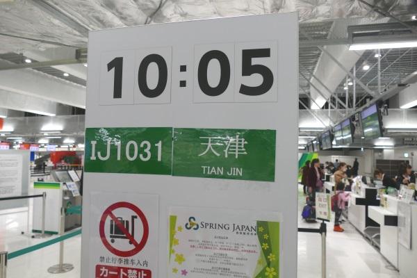 新しく「天津」行きができた春秋航空日本の成田3タミのチェックインカウンター