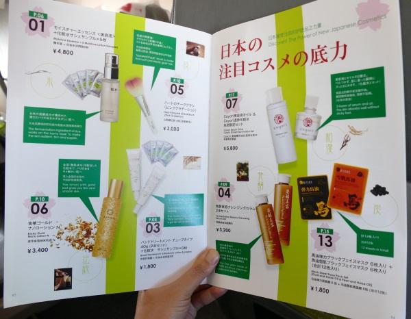 日本のコスメなど免税品のラインナップが充実した