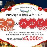 成田~ハルビンに加え、成田~天津線も販売開始したLCC春秋航空日本(Spring Japan)