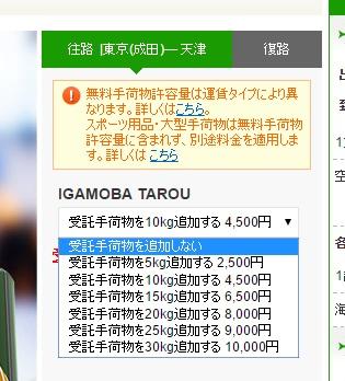 春秋航空日本の成田~天津線の預け荷物の追加料金