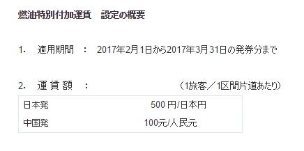 春秋航空日本は2017年2月1日発券分から燃油サーチャージを徴収へ