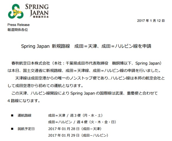 新路線についてのプレスリリース(春秋航空日本のHPより)