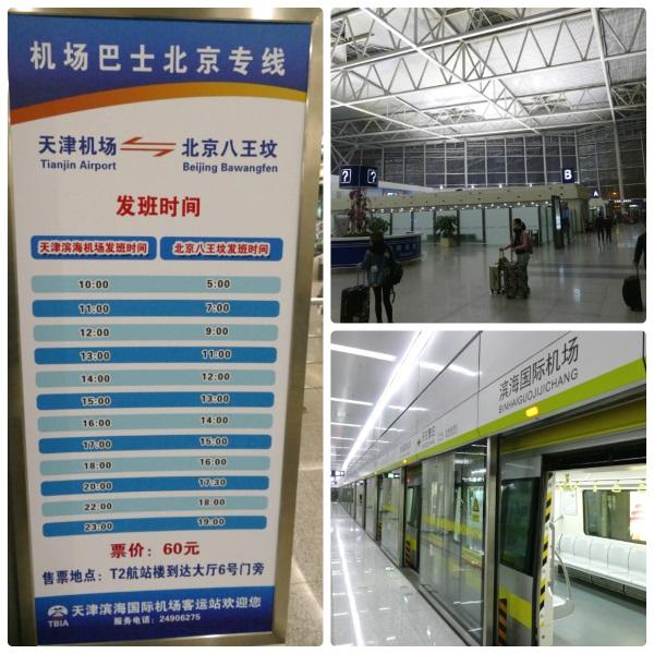 交通アクセスの良い天津浜海国際空港・北京行きのバスも