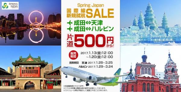 就航記念セールで天津・ハルビン線を片道500円~で販売(公式HPより)