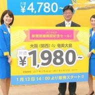 LCCバニラエアの関西~奄美大島線の就航記念式典とわくわくバニラセールの告知