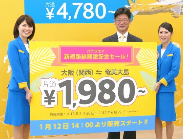 バニラエアの関西~奄美大島線の就航記念セールで片道1980円~で販売
