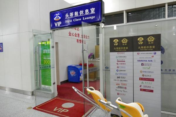 天津浜海国際空港の国際線ターミナルでプライオリティパスに対応する「FIRST CLASS LOUNGE」