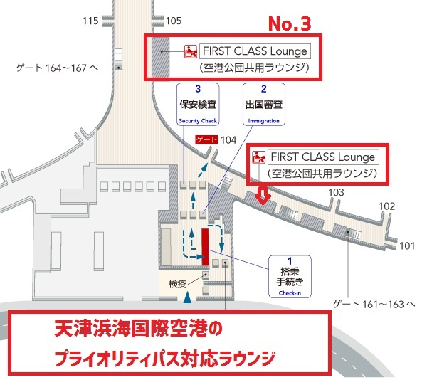 天津浜海国際空港の国際線ターミナルでプライオリティパスが使えるラウンジの地図(JALのHPより引用・加筆)