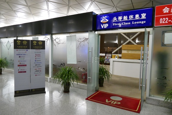 中国の天津浜海国際空港でプライオリティパスが利用できる「FIRST CLASS LOUNGE (NO.3)」