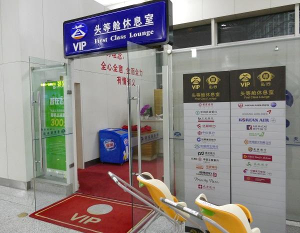 中国の天津浜海国際空港のもうひとつの「FIRST CLASS LOUNGE」