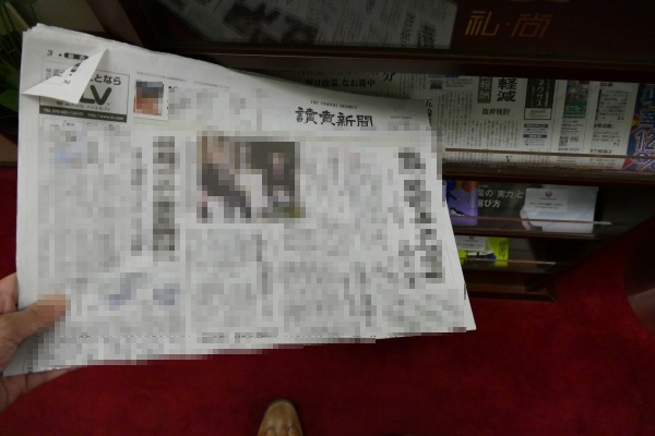 日本の新聞・スポーツ紙も置いてあった