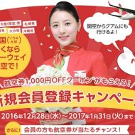 韓国のLCCティーウェイ航空の新規会員登録キャンペーン