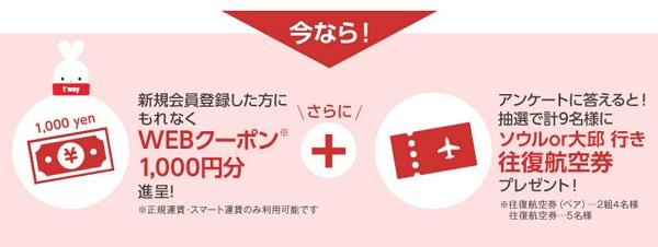 キャンペーン期間中に新規会員登録すると1000円分の割引クーポンと抽選で往復航空券がもらえる
