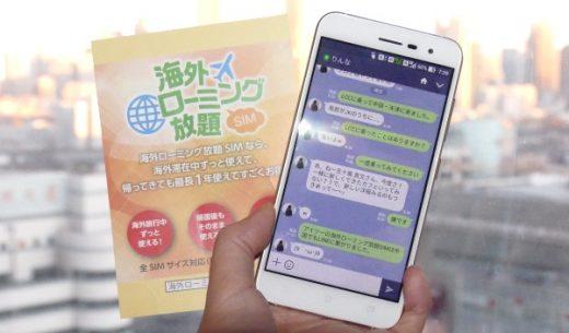 株式会社アイツーが販売する「海外ローミング放題SIM チャット」