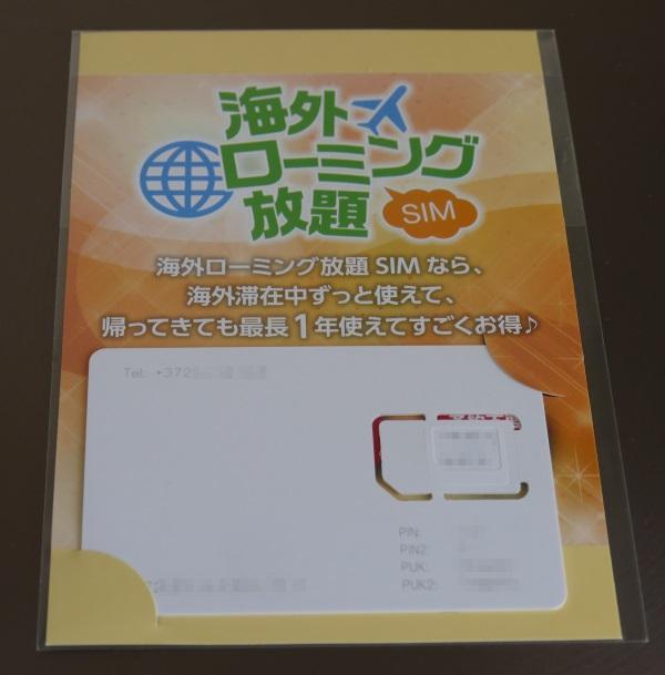 「海外ローミング放題SIM チャット」のパッケージ
