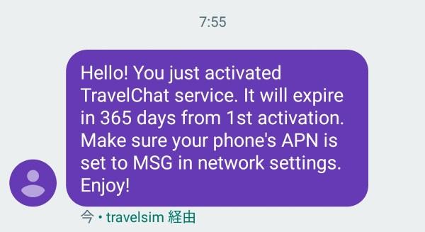 同じメッセージがSMSで届く