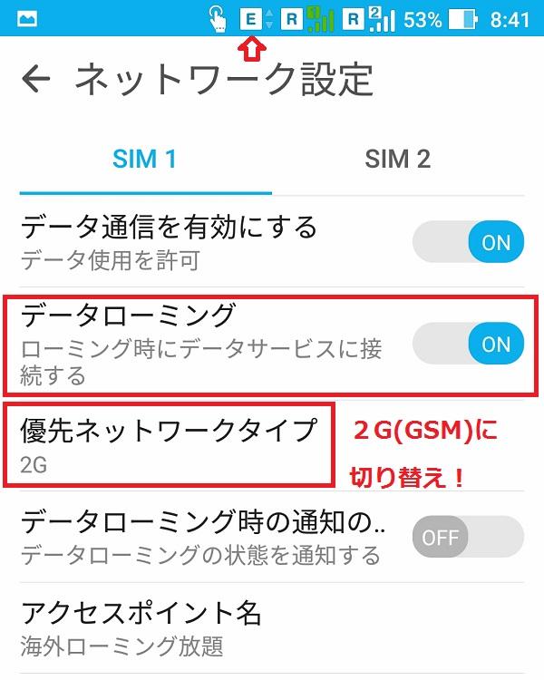 データローミングをON・優先ネットワークを「2G」に変更