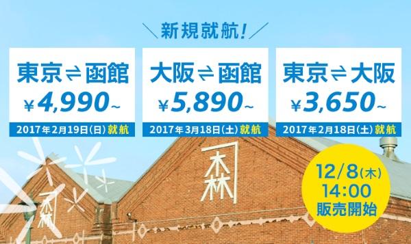LCCバニラエアが成田・関西~函館線に新規就航