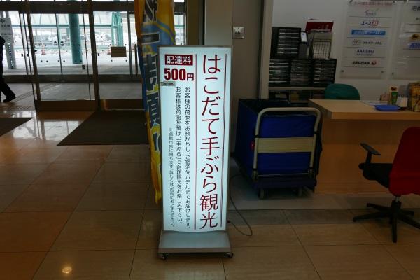 1個500円で函館市内のホテルに荷物を送れる