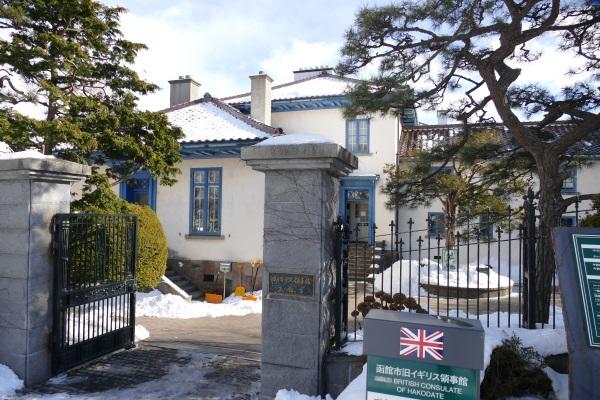 函館市旧イギリス領事館の外観