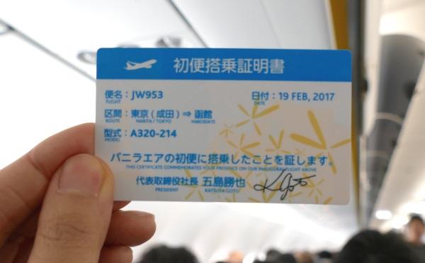 バニラエアの函館行きJW952便の「初便搭乗証明書」