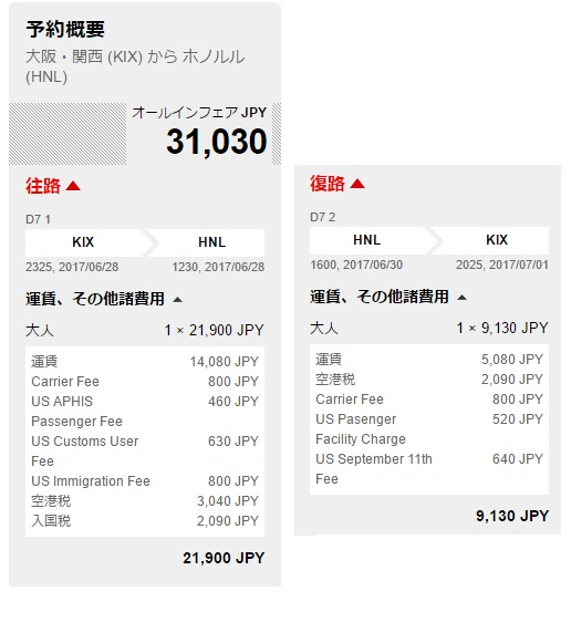 6月28日発・30日帰りで往復初税込31030円(2月11日検索)
