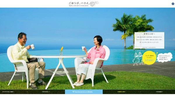ハワイ州観光局の「ごほうび、ハワイ」キャンペーンのページより