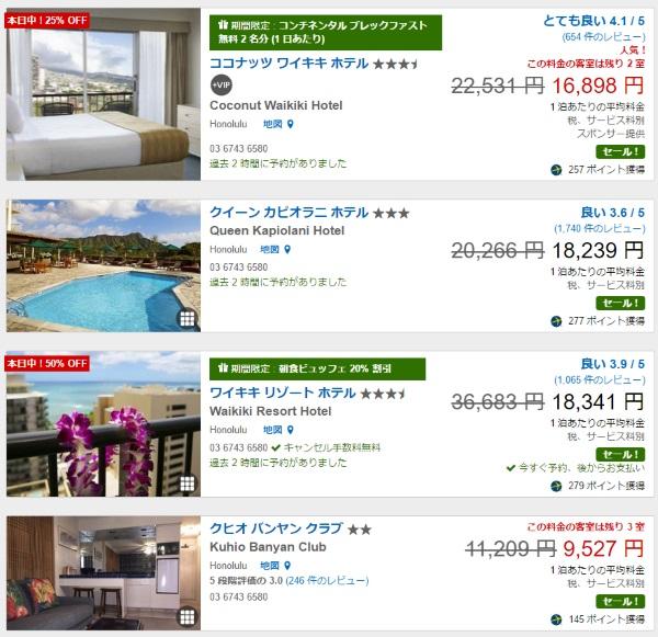 ホノルルのホテルの価格(6月28日の宿泊・2月11日検索)