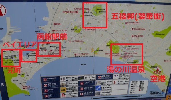 函館の主要エリアの位置関係
