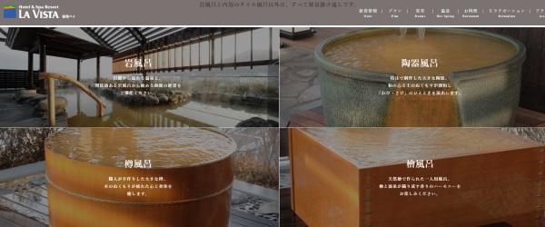 ラビスタ函館ベイの「天然温泉 海峡の湯」