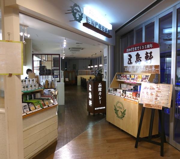 五稜郭タワー2階「函館カレーエクスプレス 五稜郭タワー店」