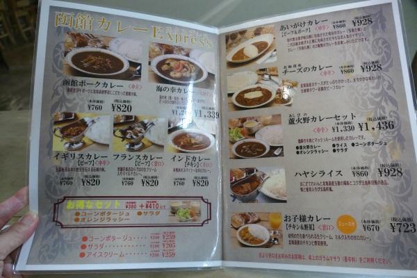「函館カレーエクスプレス 五稜郭タワー店」では五島軒の特製カレーがお手頃価格で楽しめる