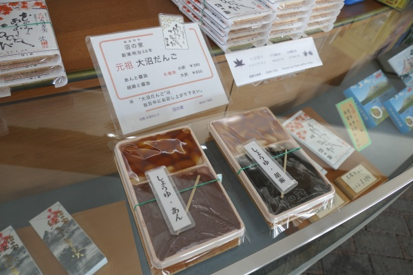 沼の家の「大沼だんご」(あんとしょうゆ・胡麻としょうゆ)小390円・大650円