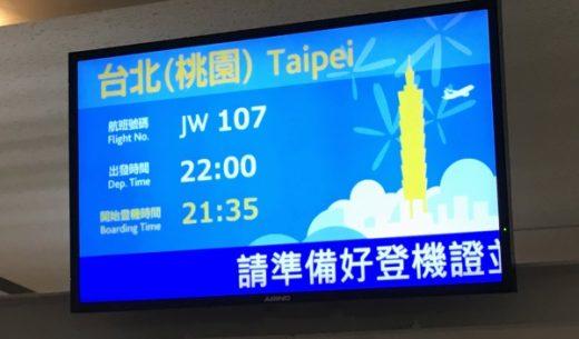 成田発台北行きJW107便の搭乗案内