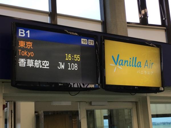JW108便成田行きの搭乗案内