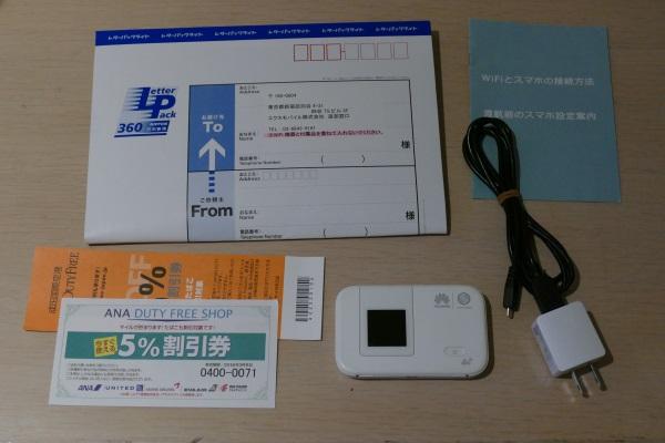 エクスモバイル「中国容量型ルーター」の付属品一式