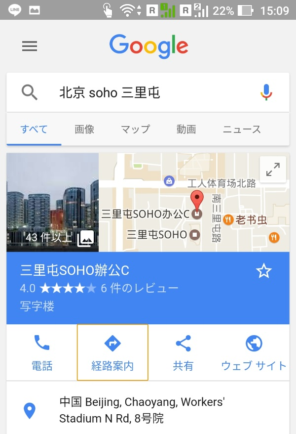 エクスモバイルの中国容量型ルーターで中国・北京でもgoogle検索が可能