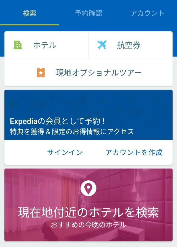 エクスペディアのAndroid版公式アプリの画面