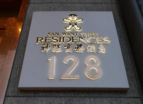 サンワンレジデンシズ台北 (神旺商務酒店)は台湾のお菓子でおなじみの「旺旺集団」(WANT WANT GROUP)が経営