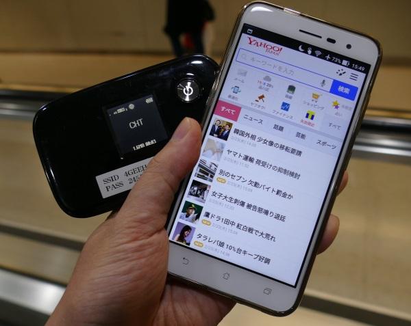 エクスモバイルの台湾用ルーターで到着後すぐにインターネットに接続可能