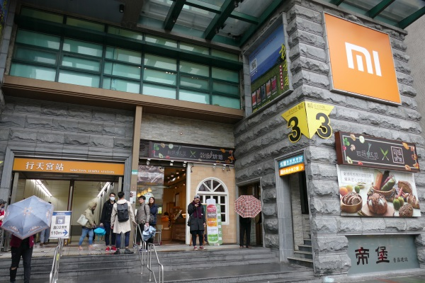 MRT行天宮駅3番出口出てすぐ小米の直営店「台北小米之家」がある