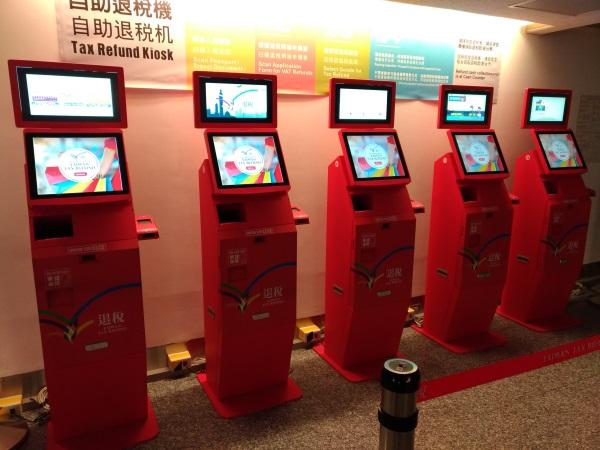 桃園空港第一ターミナルの「Tax Refund Kiosk」