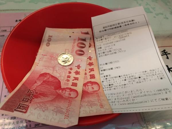 205台湾ドル(約750円)還付された