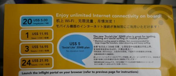 スクートは全機が機内Wi-Fiによるインターネットに対応