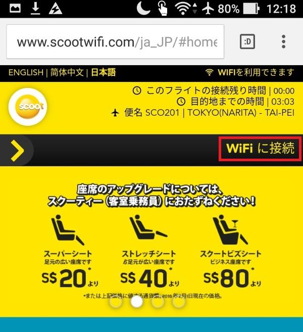 機内ポータルサイトから「WiFiに接続」を選択
