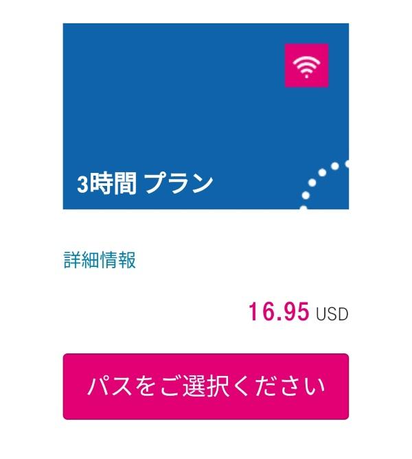 今回は台北までのフライト時間にちょうど良い「3時間プラン」(16.95米ドル)を選択