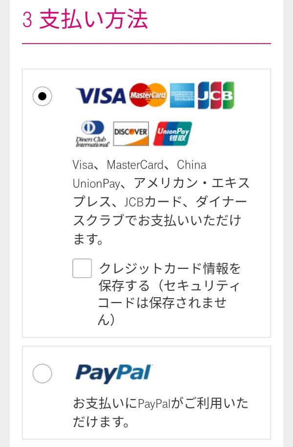 各種クレジットカード・ペイパルが利用可能