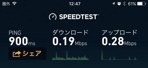 2017年2月23日のスクートの機内Wi-Fiの速度(トバログさん提供)