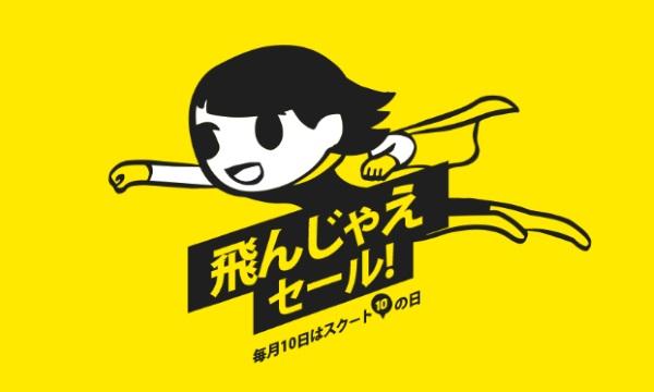 毎月10日に開催のスクートの「飛んじゃえセール!」